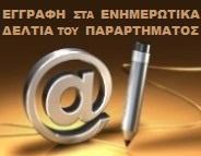 Γραφτείτε στα ενημερωτιικά Δελτία του παραρτήματος